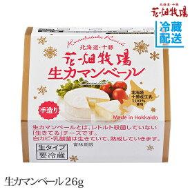 花畑牧場 生カマンベール チーズ 26g【冷蔵配送】