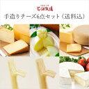 北海道 お土産 花畑牧場 手造りチーズ6点セット(送料込)