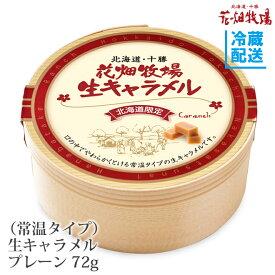 花畑牧場 <常温タイプ>生キャラメル プレーン 72g【冷蔵配送】