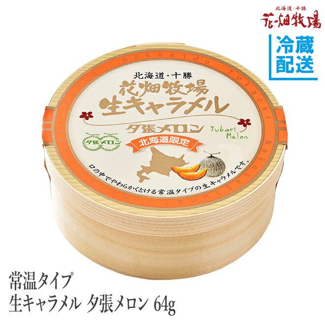 北海道 お土産 生キャラメル 夕張メロン 72g(常温タイプ)