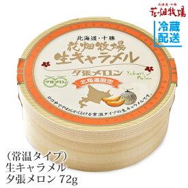 花畑牧場 <常温タイプ>生キャラメル 夕張メロン 72g【冷蔵配送】