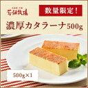 花畑牧場 【数量限定!】濃厚カタラーナ500g