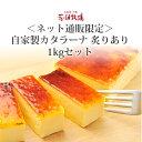 北海道 お土産 花畑牧場 ネット通販限定 自家製カタラーナ 1kgセット(送料込)