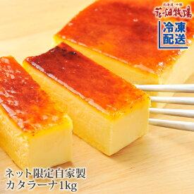 花畑牧場 自家製カタラーナ 炙りあり 1kgセット【冷凍配送】