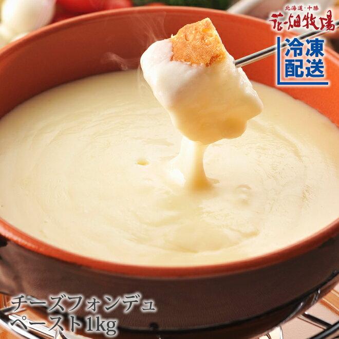 【送料込】花畑牧場 チーズフォンデュペースト1kg【冷凍配送】
