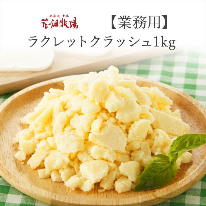 あす楽対応 北海道 お土産 花畑牧場 【業務用】ラクレットクラッシュ1kg(送料込)