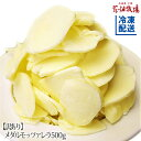 【訳あり】花畑牧場メダルモッツァレラ チーズ 500g【冷凍配送】