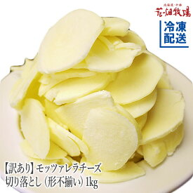 花畑牧場【訳あり】モッツァレラチーズ切り落とし(形不揃い)1kg【冷凍配送】