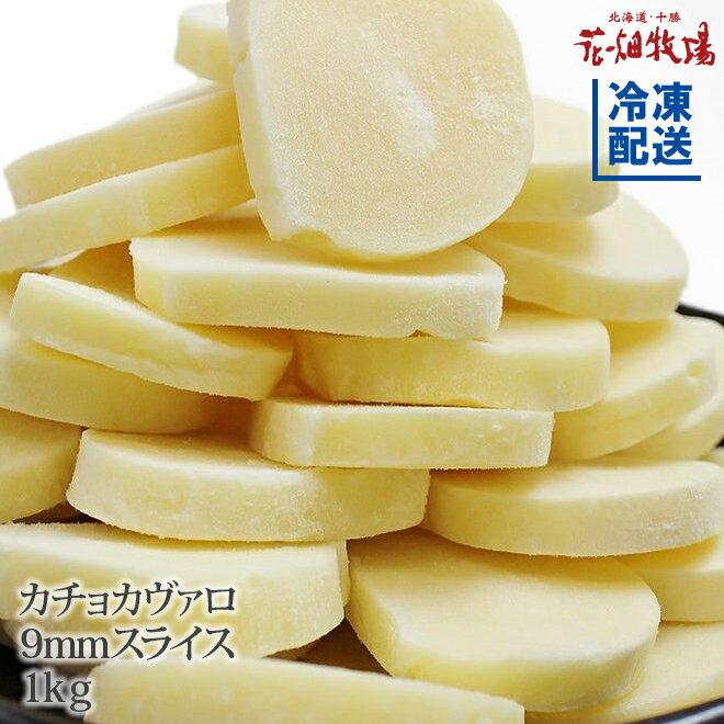花畑牧場 カチョカヴァロ チーズ 9mmスライスタイプ 1kg【冷凍配送】