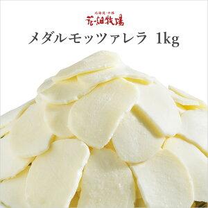北海道 お土産 花畑牧場 メダルモッツァレラ 1kg(...