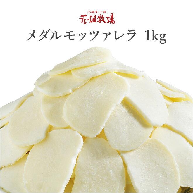 北海道 お土産 花畑牧場 メダルモッツァレラ 1kg(業務用)