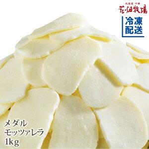 花畑牧場 メダルモッツァレラ チーズ 1kg【冷凍配送】