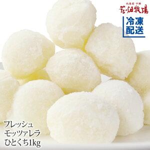 花畑牧場 フレッシュモッツァレラ チーズ ひとくちタイプ 1kg(500g×2)【冷凍配送】