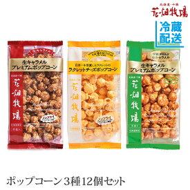 花畑牧場 ポップコーン3種12個セット【冷蔵配送】
