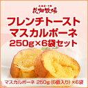 【4/19賞味のため特価!】フレンチトーストマスカルポーネ 250g×6袋セット