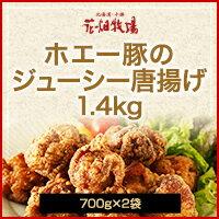 クリスマスセール 花畑牧場【送料込】ホエー豚のジューシー唐揚げ1.4kg
