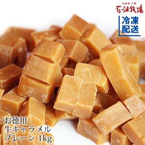 花畑牧場 お徳用生キャラメル プレーン 1kg【冷凍配送】