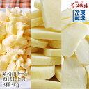 花畑牧場 業務用 チーズ お試しセット 3種3kg【冷凍配送】