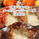 花畑牧場 3種から選べる チーズ入りハンバーグ 8個【冷凍配送】