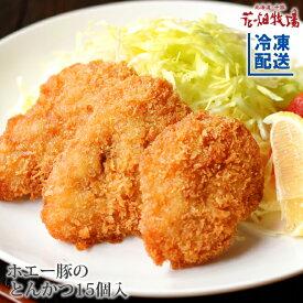 花畑牧場 ホエー豚のとんかつ 15個入【冷凍配送】