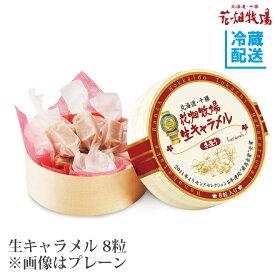 花畑牧場 生キャラメル 8粒タイプ(プレーン)×5個セット【冷蔵配送】
