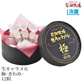 花畑牧場 生キャラメル 極 -きわみ-【冷蔵配送】