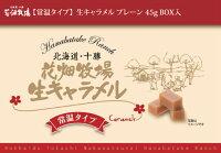 【常温タイプ】花畑牧場生キャラメルプレーン45gBOX入【冷蔵配送】