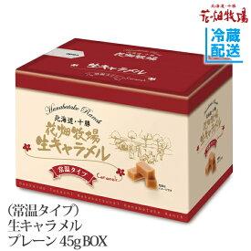 花畑牧場【常温タイプ】花畑牧場 生キャラメル プレーン 45g BOX入【冷蔵配送】