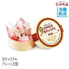 花畑牧場 生キャラメル 12粒【冷蔵配送】