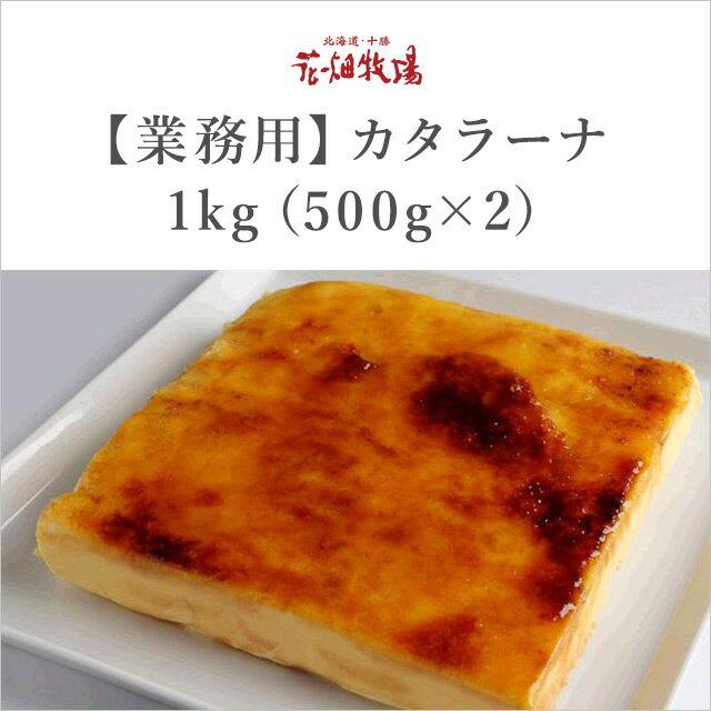 北海道 お土産 花畑牧場 【業務用】カタラーナ1kg(500g×2)