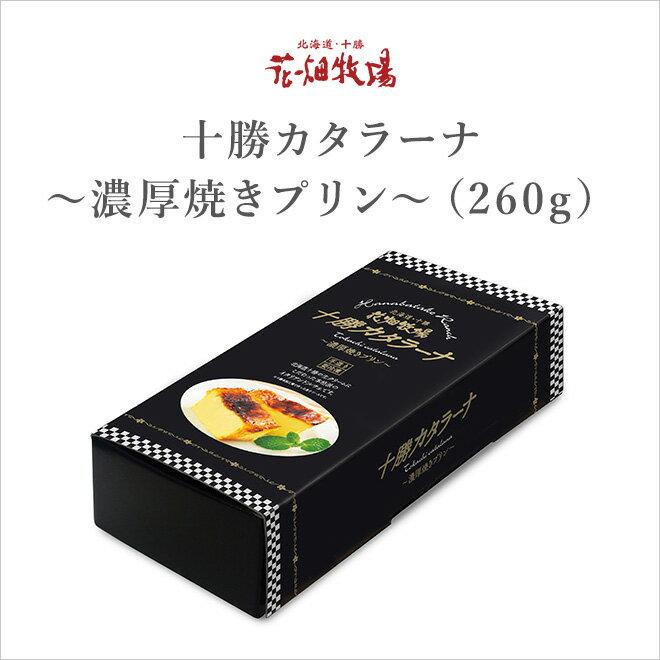 花畑牧場 十勝カタラーナ〜濃厚焼きプリン〜(260g) 北海道 お土産