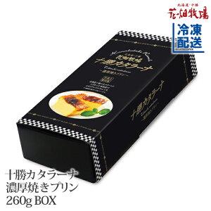花畑牧場 十勝カタラーナ〜濃厚焼きプリン〜(260g BOXタイプ)【冷凍配送】