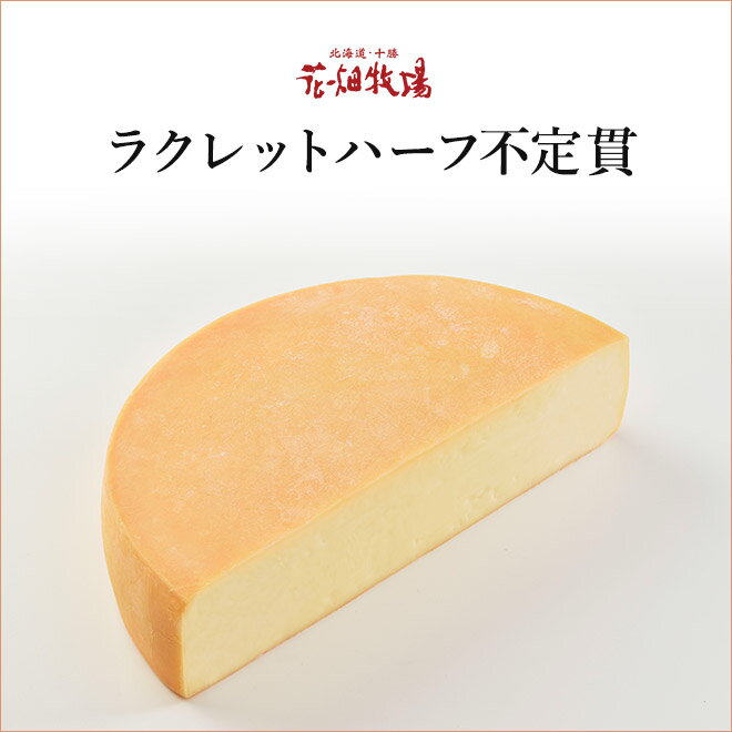 北海道 お土産 花畑牧場 ラクレットハーフ 2.3kg