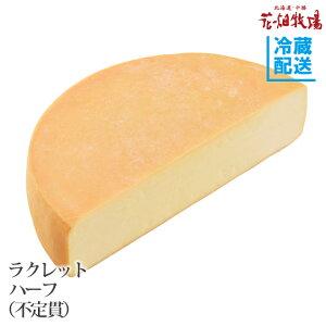 花畑牧場 ラクレット チーズ ハーフタイプ不定貫(約2.3kg〜約2.7kg) 【冷蔵配送】