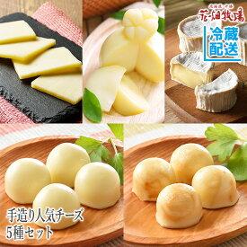 花畑牧場 手造り人気チーズ5種セット【冷蔵配送】