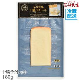 花畑牧場 十勝ラクレット チーズ 180g×6個set【冷蔵配送】