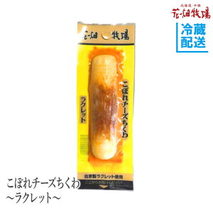 花畑牧場 こぼれチーズちくわ〜ラクレット〜12本【冷蔵配送】