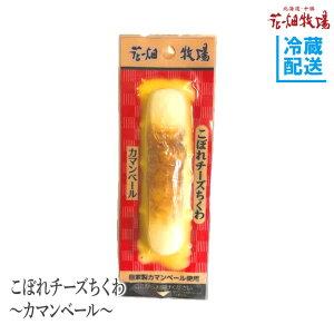花畑牧場 こぼれチーズちくわ(カマンベール)20本セット【冷蔵配送】