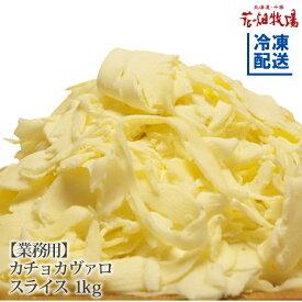 花畑牧場 カチョカヴァロ チーズ スライス1kg【冷凍配送】
