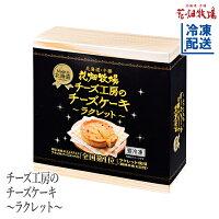 チーズ工房のチーズケーキ〜ラクレット〜