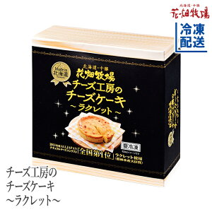 花畑牧場 チーズケーキ 〜ラクレット〜 200g【冷凍配送】