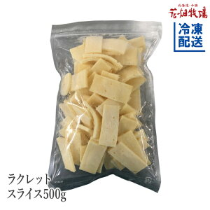 花畑牧場 ラクレットスライス500g【冷凍配送】