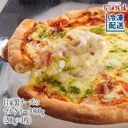 花畑牧場自家製チーズのマルゲリータ800g(200g×4枚)【冷凍配送】