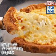 花畑牧場自家製チーズのクアトロピッツァ800g(200g×4枚)【冷凍配送】
