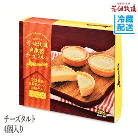 花畑牧場 自家製チーズタルト 4個入【冷蔵配送】