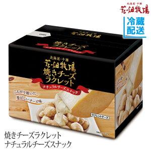 花畑牧場 焼きチーズラクレット 〜ナチュラルチーズスナック〜 120g【冷蔵配送】