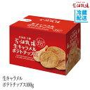 ★楽天スーパーセール★花畑牧場 生キャラメルポテトチップス100g 【冷蔵配送】