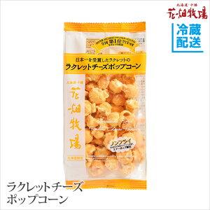 ★楽天スーパーセール★花畑牧場 ラクレットチーズポップコーン 50g【冷蔵配送】