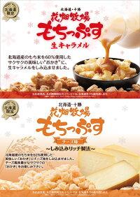 花畑牧場もちっぷす(生キャラメル・チーズ味)【冷蔵配送】