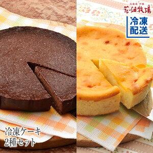 【ギフト】花畑牧場 冷凍ケーキ(ラクレットチーズケーキ・ガトーショコラ)2種セット【冷凍配送】